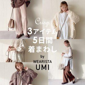 WEARISTA UMIさんが着こなす、 Crisp3アイテムの5日間着まわし。