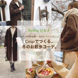 スタイリングQ&A Crispでつくる、冬のお散歩コーデ。